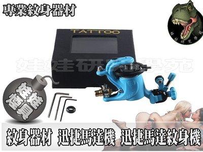 ㊣娃娃研究學苑㊣購滿499元免運費 紋身器材 迅捷馬達機 迅捷馬達紋身機 天空藍 (SB383)