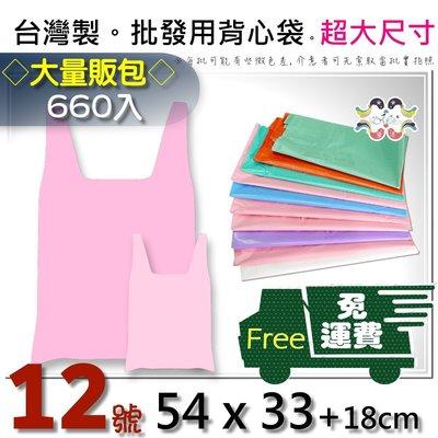 免運組20包共660入『12號背心袋54*33+18cm加厚』【粉紅色】超耐用批發袋手提塑膠袋包裝袋市場袋成衣袋【黛渼】