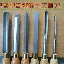 ※達哥木工車床A-25型式※【HSS材質製作.木工車床加強型木工車刀][HSS*切.削.修.各1支共3支1組.2500】