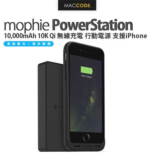Mophie 10,000mAh 10K Qi 無線充電 行動電源 公司貨 支援iPhone 現貨 含稅 R3B194