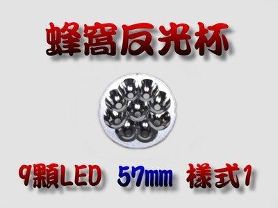 G5A22 LED 蜂窩反光杯 9顆 LED 57mm-樣式1 改裝 小燈.蜂窩杯.煞車燈 工廠 超低價17元 (原價65元)
