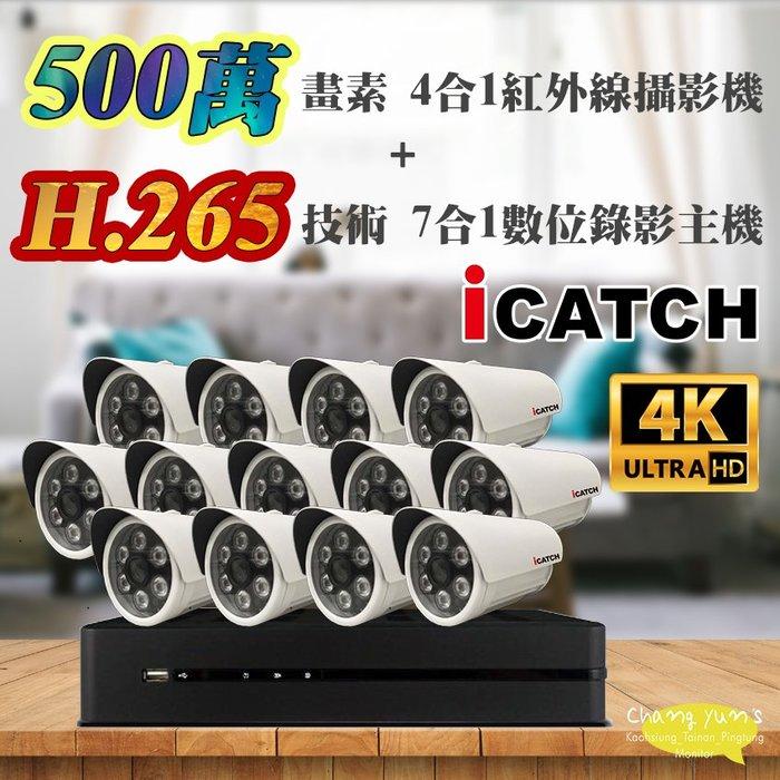 高雄/台南/屏東監視器 可取 套餐 H.265 16路主機 監視器主機+500萬400萬畫素 管型紅外線攝影機*13
