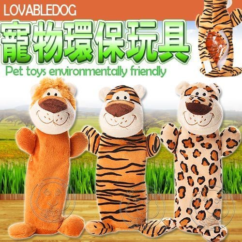 【🐱🐶培菓寵物48H出貨🐰🐹】LOVAB》卡哇伊互動寵物玩具 (可裝寶特瓶) 特價99元