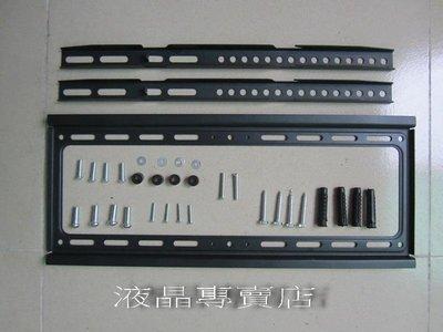 【小楷液晶】液晶電視壁掛架 32~55吋 耐重固定式 B42 適用40x40cm孔距