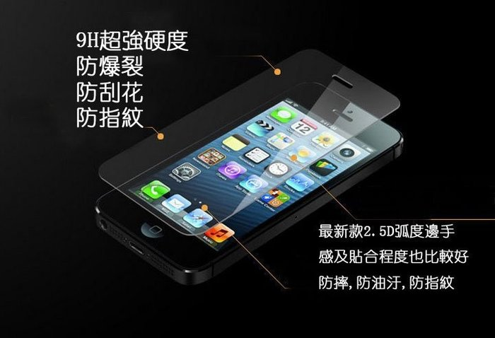 9H鋼化玻璃膜 iphone 6 6s plus 5s 5c iphone 5 4 4s iphone7 鋼化膜 玻璃膜