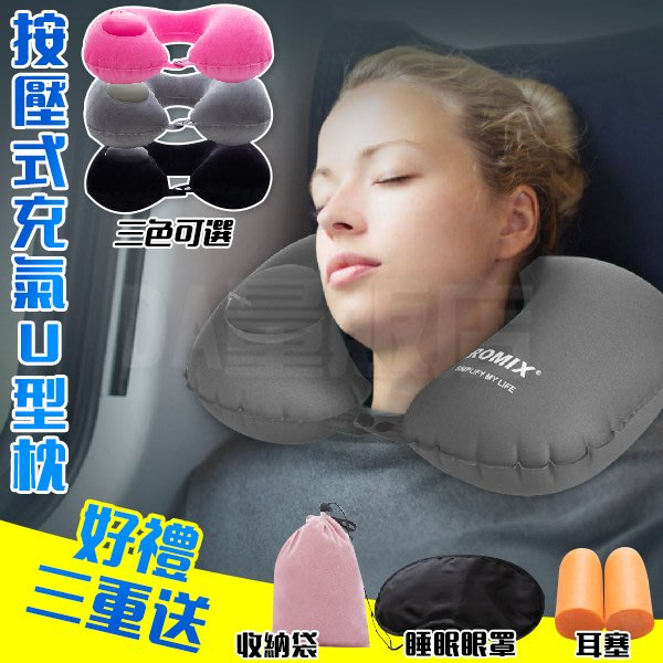 充氣U型枕 飛機枕 送收納袋+眼罩+耳塞 三色可選【實際影片】護頸枕 靠枕 頸枕 充氣枕 旅行 出遊 絨毛