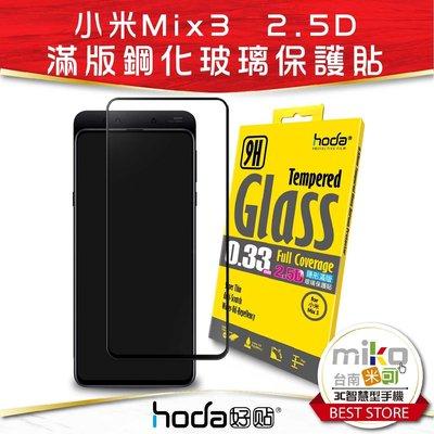 【仁德MIKO米可手機館】Hoda 好貼 Xiaomi 小米Mix3 2.5D 9H 鋼化玻璃螢幕保護貼 保貼