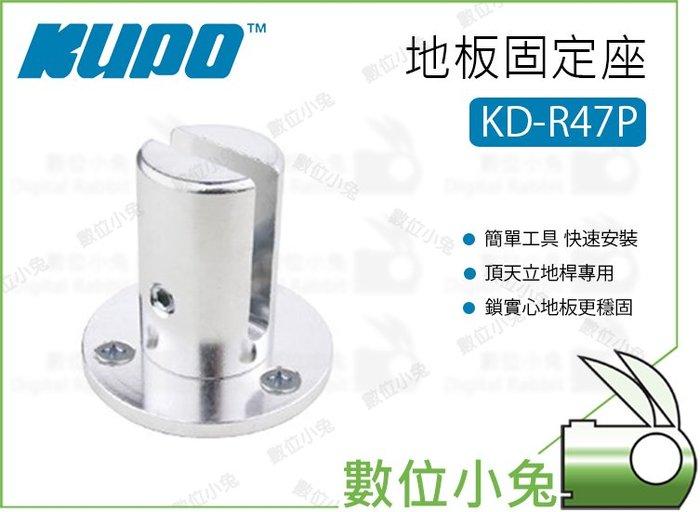 數位小兔【Kupo KD-R47P 地板固定座】配件 地板 鋁合金 固定座 頂天立地桿配件區