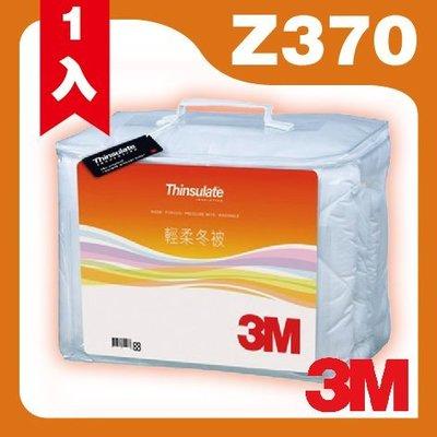 全新款 3M Z370 可水洗 抑制塵蟎 新絲舒眠  輕柔冬被/四季被 標準雙人 棉被