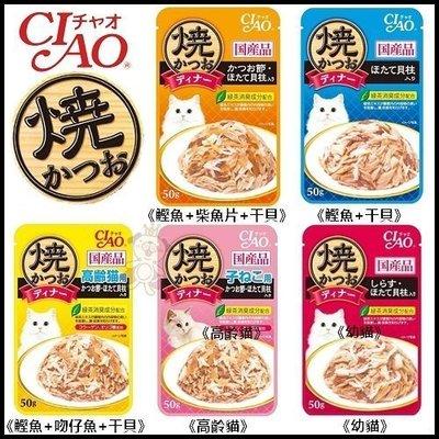 日本國產CIAO 鰹魚燒晚餐-貓餐包50g (五種口味可選)