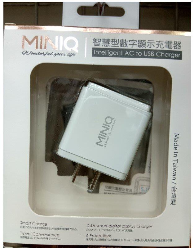 可顯示輸出電壓及電流智慧型USB充電器