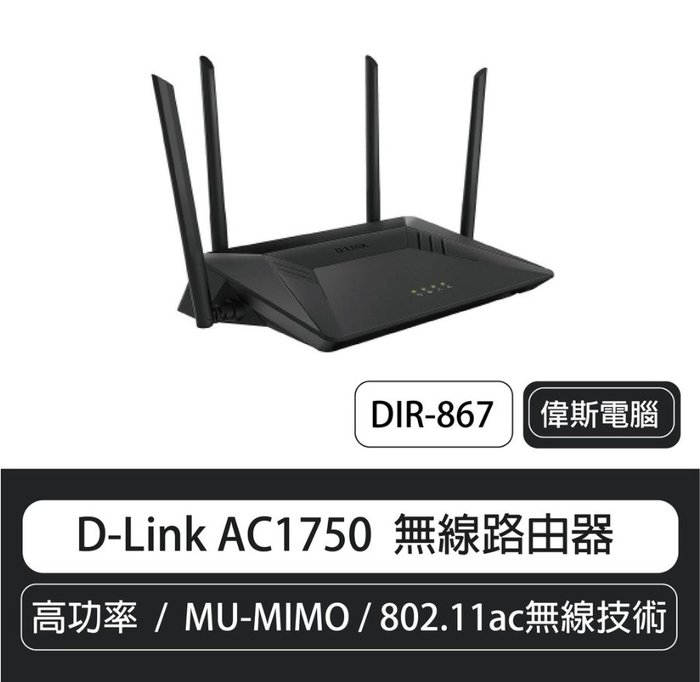 ☆偉斯電腦☆D-Link 友訊 DIR-867_AC1750 MU-MIMO Gigabit無線路由器