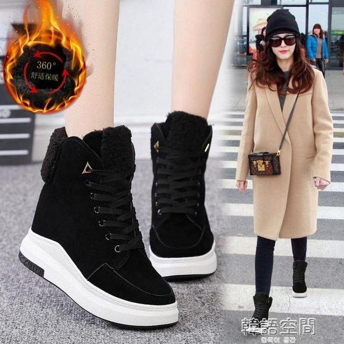 2018冬季厚底加絨高幫運動鞋內增高休閒棉鞋韓版女學生平底過冬鞋