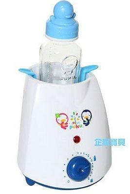 @企鵝寶貝二館@ 全新品~藍色企鵝 PUKU溫奶調乳器/溫奶器