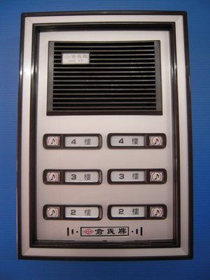 [現貨含稅] 俞氏牌 六戶門口機 YUS DP-53A-6 電鎖對講機 原廠代理保證一年 04-22010101