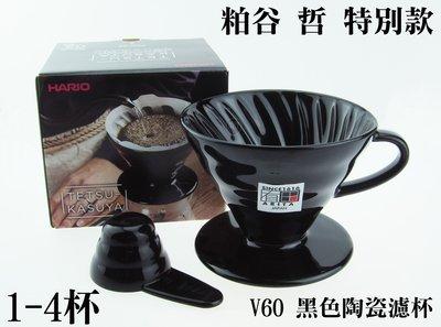 HARIO 粕谷哲濾杯 V60 陶瓷濾杯 黑色濾杯 粕谷特別款 KDC-02-B 日本製 精品咖啡