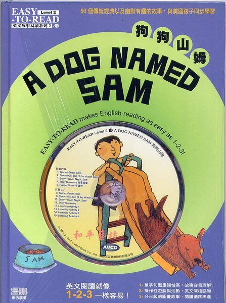 ESAY-TO-READ全新版中階故事-11-A Dog Named Sam狗狗山姆(書+AVCD)-75折