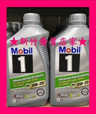 (新竹優質店家) MOBIL 0w20 SN+最新 滿箱送 日本原裝汽油精免運 0W-20 全合成 機油 適 HONDA