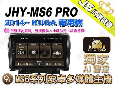 勁聲 JHY MS6 PRO 安卓導航影音主機 FORD 9吋 2014~ KUGA專用機