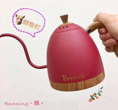 Running 。購。Brewista 溫控手沖壺 0.6L 胭脂紅 消光紅 限量款 可調溫不銹鋼電水壺