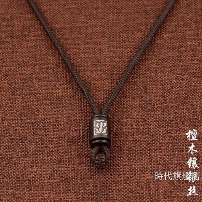 玉墜玉佩吊墜掛繩檀木鑲銀絲手編黑項鍊繩子粗款瑪瑙翡翠掛件繩男免運