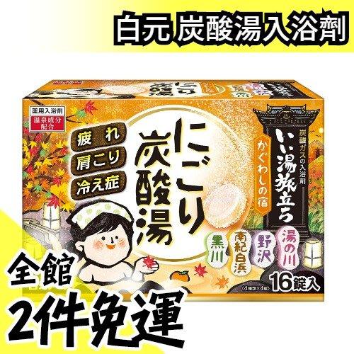 【橘色 黑川 南紀白濱 野澤 湯之川】日本白元 四大名湯入浴劑 溫泉 碳酸 炭酸16入【水貨碼頭】