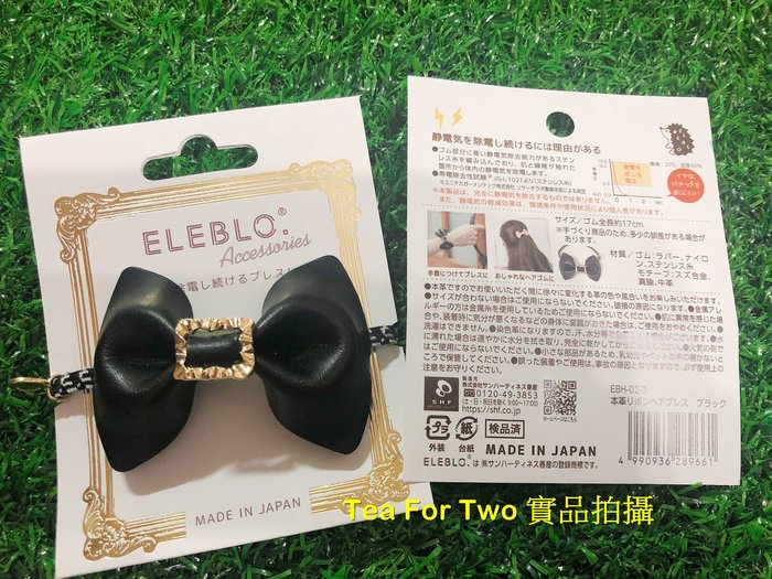 日本正品(現貨No1)~ELEBLO 牛革防靜電手環髮圈-黑色