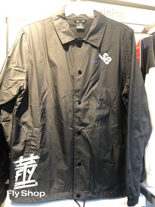 [飛董] NIKE SB SHIELD 防潑水 立領 教練外套 運動外套 男裝 BV8739-010 黑 410 藍