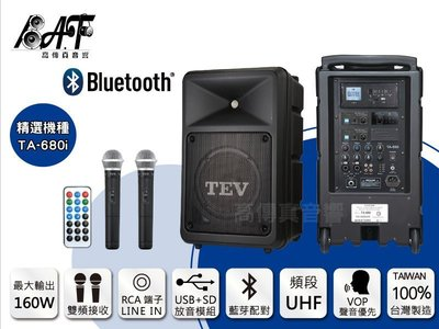 高傳真音響【TEV TA-680i 】USB+SD+藍芽 雙頻│搭手握麥克風│無線擴音機 街頭藝人、簡報會議【贈】腳架