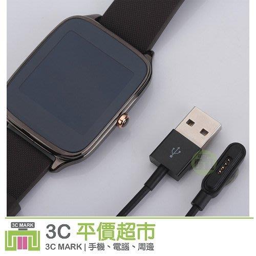 現貨《3C購物城》ASUS ZenWatch 2 WI501Q WI502Q 磁力充電線 全系列適用 充電器 傳輸線