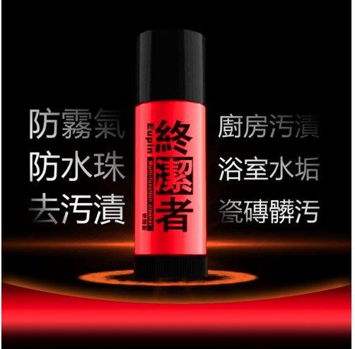【樂樂生活精品】EUPIN 超強去汙多用途清潔劑 3瓶/組 (請看關於我) 970618