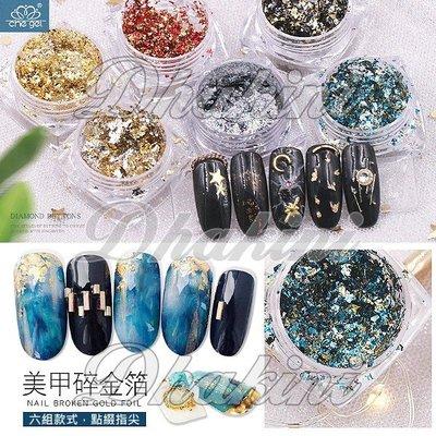 超讚的~時尚裝飾奢華感~《日系美甲碎金箔》~單瓶銷售區,襯托與眾不同的氣質品味喔
