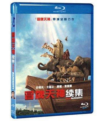 【藍光電影】冒牌天神2:藍光首發完整版    9-036
