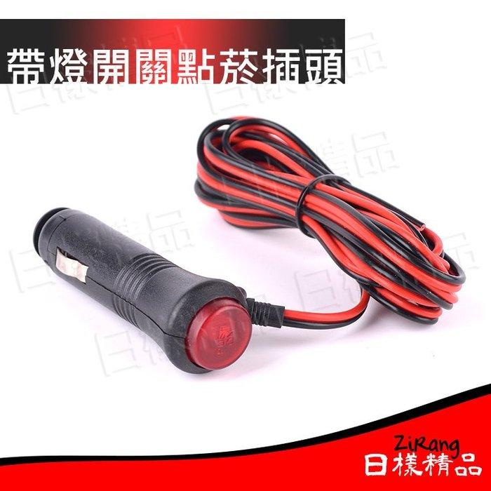 《日樣》LED帶燈開關點菸插頭 汽車點菸插頭 指示燈 取電器 車充頭 汽車點煙頭 開關設計