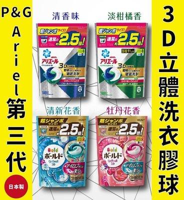 2017 新款 日本P&G 3D  2...