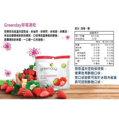 泰國 GREENDAY 真空乾燥果乾 草莓乾 水蜜桃 香蕉 白葡萄 脆片 新竹市