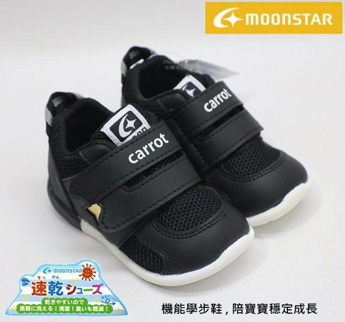 日本品牌MOONSTAR月星CR 3E寬楦速乾幼兒鞋 ( CRB1206 黑)