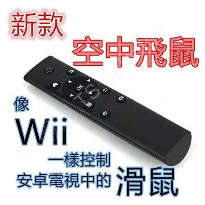 [體感款] 新款 2.4G 空中飛鼠 免驅動 體感 陀螺儀 遙控器 無線 滑鼠 電視盒 簡報筆 數位 投影機 安博盒子