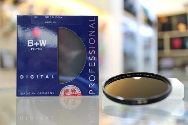【日產旗艦】B+W F-Pro ND110 ND 減光鏡 77mm ND1000 減十格 捷新公司貨