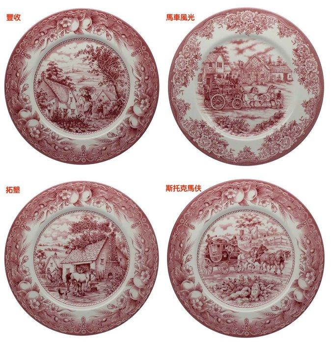 《齊洛瓦鄉村風雜貨》英國Royal Stafford 老英格蘭風情農家系列 28CM餐盤