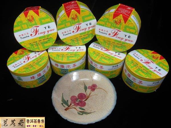 {茗若居普洱茶} 2014年下關【蜂腰沱茶】生沱茶(精緻盒裝100克)