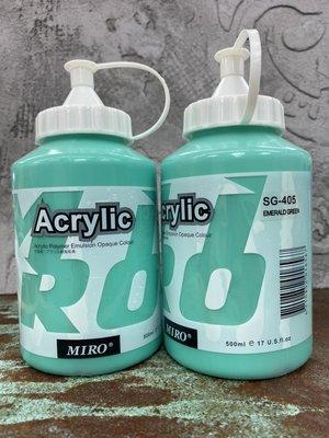 藝城美術~MIRO 壓克力顏料 ACRYLIC (丙烯顏料)色彩純淨亮麗500ml大容量共37色 一般色#405粉綠