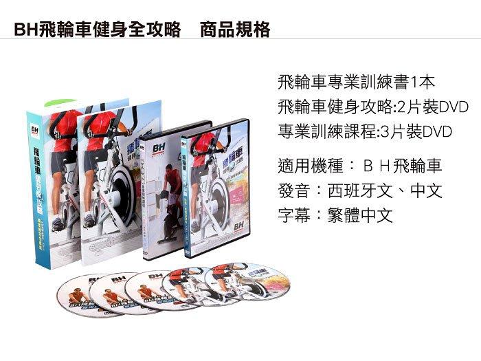 【限時優惠】BH 飛輪 飛輪車 教學 光碟 (全攻略)