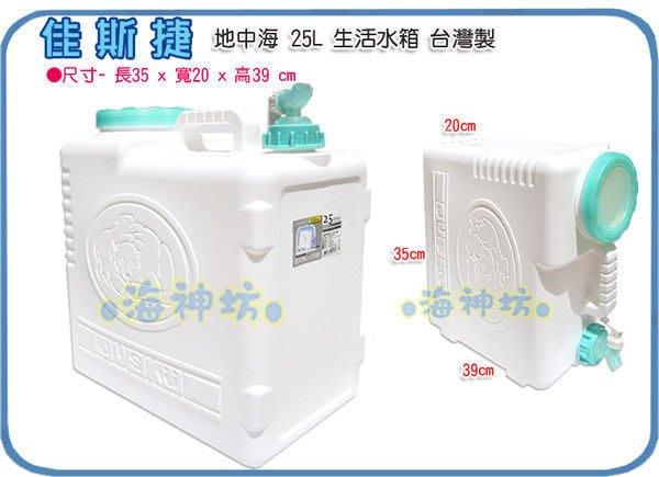 =海神坊=台灣製 9101P 地中海生活水箱 壓扣水龍頭 儲水桶 蓄水桶 手提水箱 居家儲水25L 12入2000元免運