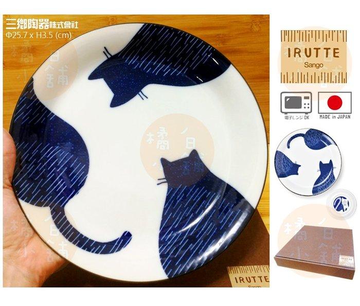 【橘白小舖】(日本製)(25.7公分)日本三鄉陶器 貓 陶瓷盤 北歐風 可微波 盤子 盤 貓咪 附盒