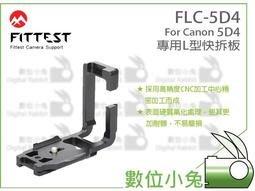 數位小兔【FLC-5D4 Canon 5D Mark IV Arca L型快拆板】豎拍板 快拆板 直拍 手柄 金屬握把