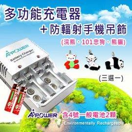 全盛國際-【多功能充電器】A+POWER充電器 - 贈4號碳鋅電池2顆+防輻射手機吊飾(樣式三選一)