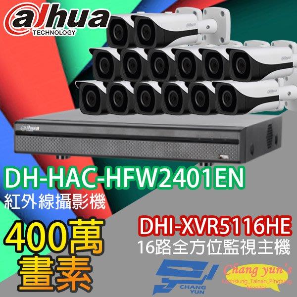 大華 監視器 套餐 DHI-XVR5116HE 16路主機+DH-HAC-HFW2401EN 400萬畫素 攝影機*14