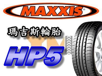 非常便宜輪胎館 MAXXIS HP5 瑪吉斯 205 50 16 完工價XXXX 排水 抓地 全系列歡迎來電洽詢