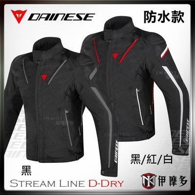 伊摩多※義大利 DAiNESE 防水 四季 防寒 防摔衣 Stream Line D-Dry Jacket  2款色